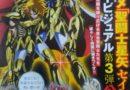 Anime de Cavaleiros do Zodíaco só com garotas tem pôster promocional revelado